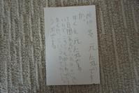 小4* 初めてのお手紙 - My Diary