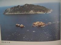 海の正倉院沖ノ島・世界遺産になる - 地図を楽しむ・古代史の謎