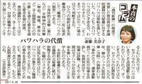 「パワハラの代償」 斎藤美奈子 /本音のコラム 東京新聞 - 瀬戸の風