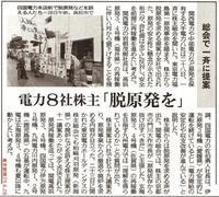 電力8社株主「脱原発を」総会で一斉に提案 / 東京新聞 - 瀬戸の風