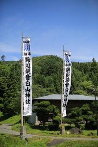 1190 鞍迫観音白山神社のお祭 - 四季彩空間遠野