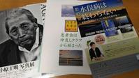 若松英輔さん講演会『水俣病は終わらない』に参加しました その2 - ♪アロマと暮らすたのしい毎日♪