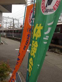 第66回ノルディック・ウォーク体験イベント - 大阪北摂のノルディック・ウォーク!TERVE北大阪のブログ