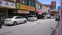 沖縄土産といえば、カール(違っ - 新 LANILANIな日々