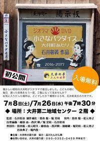 大井町で初上映会、2回目は7・26:石井団長ジオラマ制作報告6 - 北鎌倉湧水ネットワーク
