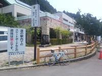 茨城県北「道の駅」巡り、その2 - 自転車走行中(じてんしゃそうこうちゅう)