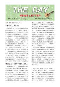 森繁昇ニュースレター2017/8 - 宣教メディアの仕事