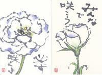 必ず咲くよ ♪♪ - NONKOの絵手紙便り