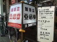 『亜留夢』(JR京浜東北線・鶴見駅)訪問 2017年7月8日 - mad-stone