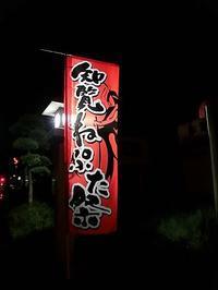 藤田八束の鹿児島紀行@知覧ねぷた祭・・・地方創生は日本を元気にする、南九州市知覧町の知覧ねぷた祭 - 藤田八束の日記