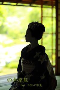 """四季京艶 """"艶色万化 八"""" --Kyoto Geisha Maiko-- - 四季京艶"""