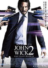 【ジョン・ウィック:チャプター2】 - 酒とシネマと不登校児な日々