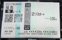2017.7.9 福島競馬場☆新馬戦☆パスポート【Thoroughbred】 - 青空に浮かぶ月を眺めながら