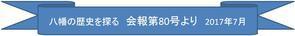 ◆会報第80号より-top <スクロールだけで全記事が読めます> - Y-rekitan 八幡