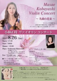 サロンコンサートのご案内 - Masae's concert information