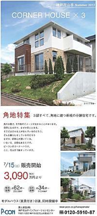 新規分譲住宅3邸いよいよ正式販売開始いたします! - P-con[国土建設] 神戸花山手