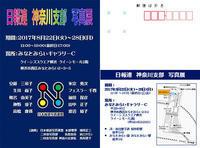「日報連 神奈川支部 写真展」のお知らせ - Lらovぶe & えEんnじjょoいy