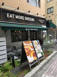 Eat more greens @ 麻布十番 - 365日~ランチ日和♪