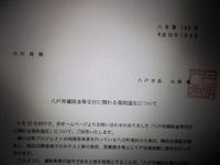 田名部組に天罰を下せ、野放図にするのが市役所の仕事か? - 日本救護団