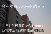 261回目四電本社前再稼働反対 抗議レポ 7月7日(金)高松/【 七夕に願いを 】四電の 願いはなんなのでしょう? - 瀬戸の風