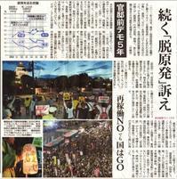 続く「脱原発」訴え 官邸前デモ5年 / 東京新聞 - 瀬戸の風