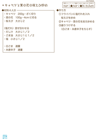キャベツと菜の花の桜えび炒め - 荒木のりこnori★nori★kitchen(ノリノリキッチン)