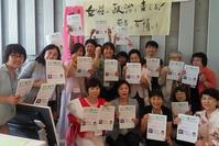 西岡さん最高裁勝訴おめでとう! - FEM-NEWS