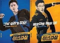 韓国映画「青年警察」 - アンニョン! ハーモニーマート 明洞 ブログ★
