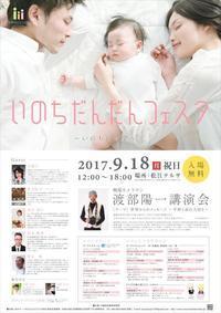 いのちだんだんフェスタ2017開催!! - 長満寺ブログ