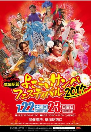 2017草加よさこいサンバ、サンバ出演団体情報 - Nao Bailador