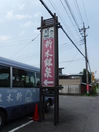 新木鉱泉旅館 - あんちゃんの温泉メモ