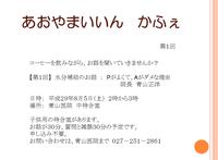2056. たかはらやまに向けていくつかのこと 平成29年7月9日(日) - 初心者目線のロードバイクブログ