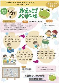 三重県桑名郡木曽岬町からの開催情報 - かえっこ