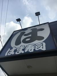 はま寿司平日90円 - WEBコンシェル金井直子