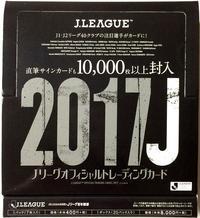 2017 Jリーグオフィシャルトレーディングカード開封 - あにっきSP