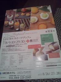 川崎日航ホテル 夜間飛行 マンゴーとメロンのトロピカルスイーツブッフェ - C&B ~ケーキバイキング&ベーグルな日々~