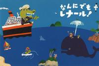 なんにでもレナール ! 原画展 - 中川貴雄の絵にっき