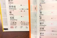 墙 (qiáng) 再び。 - 40代おっさんの中国語学習奮闘記