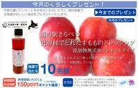 北海道のくらしアンケート くらしく 今月のプレゼント - omisenet : 街の販促屋さん