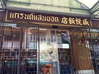 Sanyod Restaurant@サパーンタクシン - ☆M's bangkok life diary☆