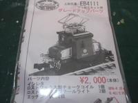 ワールド工芸 上田EB4111 その4 GUP到着 - 新湘南電鐵 横濱工廠2