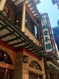 同發本店 横浜中華街 - 4EVER PRINCESS