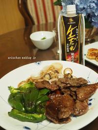 焼き肉の夕食♫ - アリスのトリップ