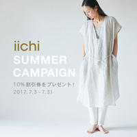 iichi summerキャンペーンのお知らせ - Craft Jewliery atelier aroi