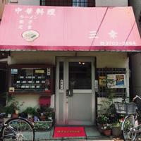昔懐かしい 商店街のラーメン屋「三幸」 - Coucou a table!      クク アターブル!