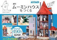【ムーミン】デアゴスティーニ「週間ムーミンハウスをつくる」でドールハウスが作れる! - 10年後も好きな家