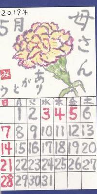 古川 2017年5月 「カーネーション」 - ムッチャンの絵手紙日記