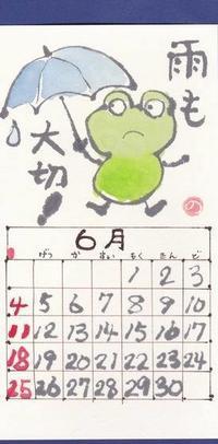古川 2017年6月 「かえる」 - ムッチャンの絵手紙日記