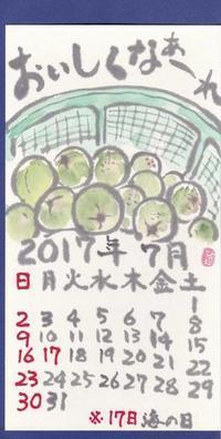 古川 2017年7月 「梅」 - ムッチャンの絵手紙日記
