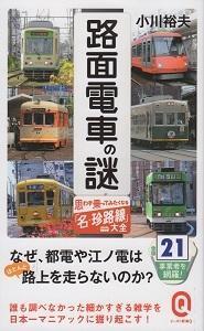 『路面電車の謎/思わず乗ってみたくなる「名・珍路線」大全』 小川裕夫 - 【徒然なるままに・・・】